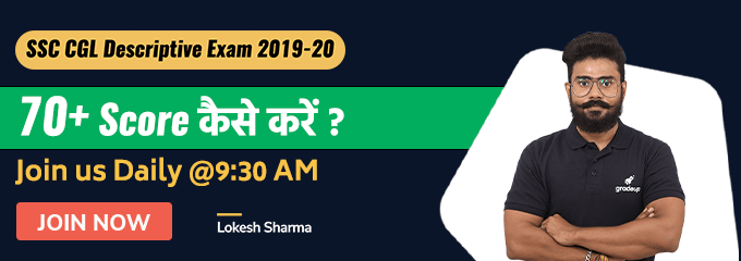 SSC CGL Descriptive Exam 2019-20 | 70+ Score कैसे करें ?