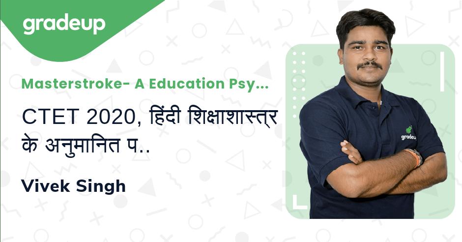 CTET 2020, हिंदी शिक्षाशास्त्र के अनुमानित प्रश्न श्रृंखला -4