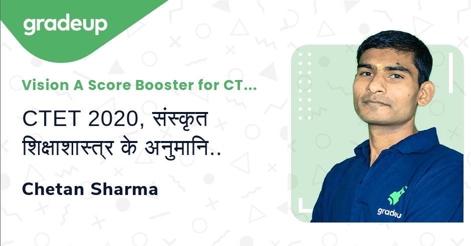 CTET 2020,  संस्कृत शिक्षाशास्त्र के अनुमानित प्रश्न श्रृंखला -1