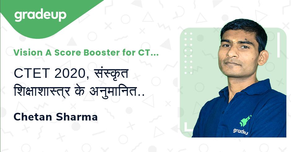 CTET 2020, संस्कृत शिक्षाशास्त्र के अनुमानित प्रश्न श्रृंखला -2