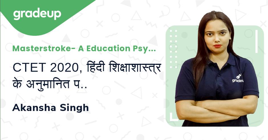 CTET 2020, हिंदी शिक्षाशास्त्र के अनुमानित प्रश्न श्रृंखला -7