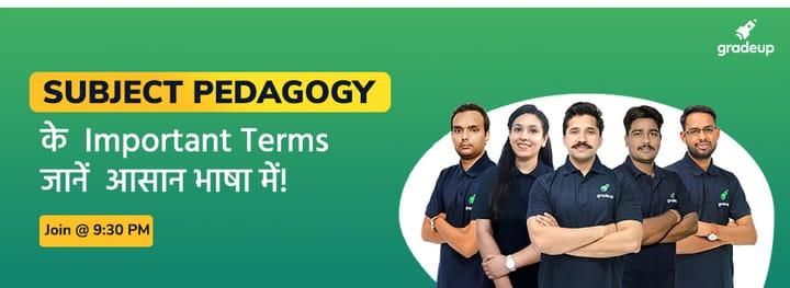 Subject Pedagogy के  Important Terms जानें  आसान भाषा में!