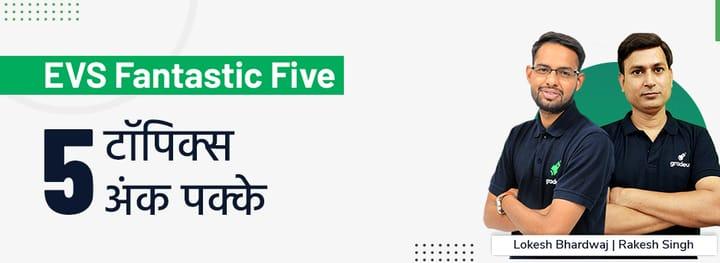 EVS Fantastic Five