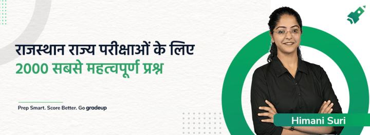 राजस्थान राज्य परीक्षाओं के लिए 2000 सबसे महत्वपूर्ण प्रश्न