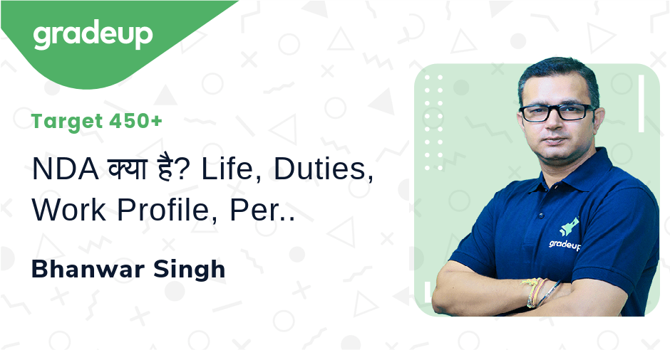 NDA क्या है? Life, Duties, Work Profile, Perks