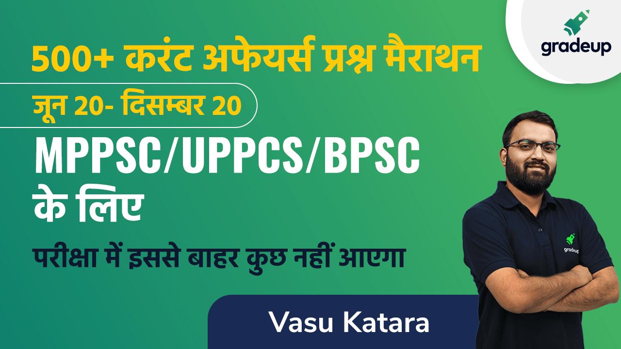 Live Class: 500+ करंट अफेयर्स प्रश्न मैराथन (जून 20- दिसम्बर 20) for UPPCS Exam