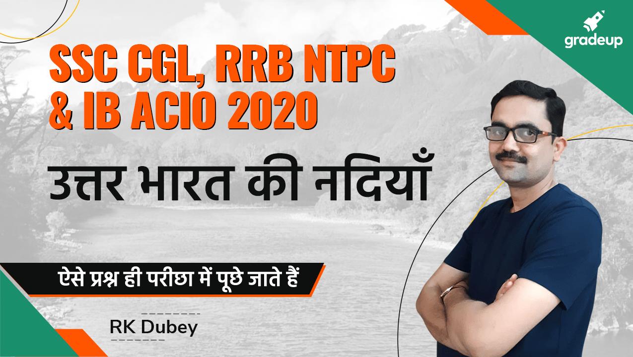 उत्तर भारत की नदियाँ | Indian Geography | for SSC CGL & CHSL 2020 | RK Dubey Sir