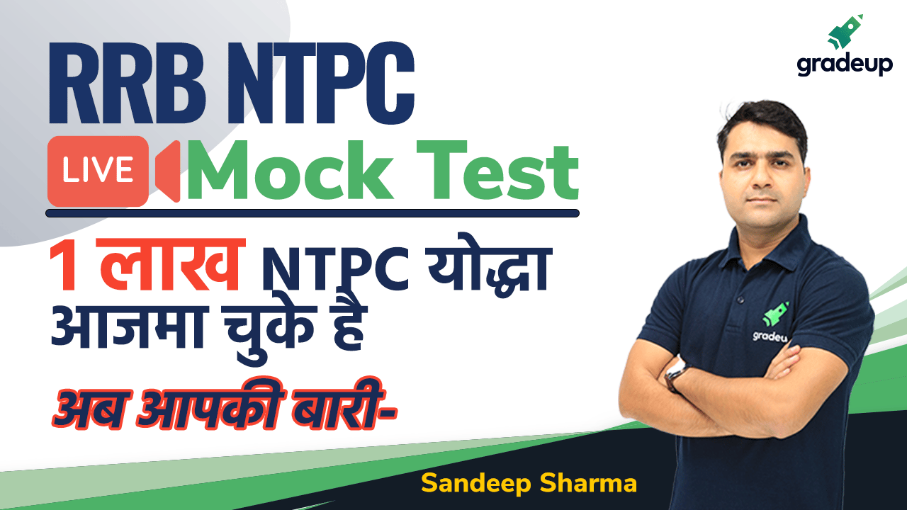 RRB NTPC Free Mock Test -Live Practice