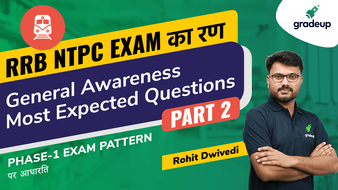 NTPC General Knowledge Most Expected Questions | Acc to Phase 1 Exam Pattern