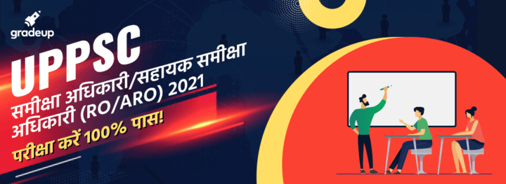 UPPSC समीक्षा अधिकारी/सहायक समीक्षा अधिकारी (RO/ARO) 2021 परीक्षा करें 100% पास!