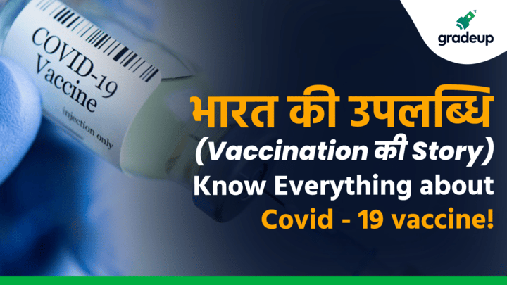 Vaccination की Story - Know Everything about Covid - 19 vaccine!