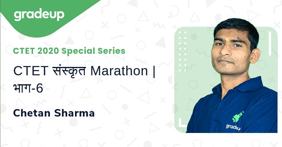 CTET संस्कृत Marathon | भाग-6