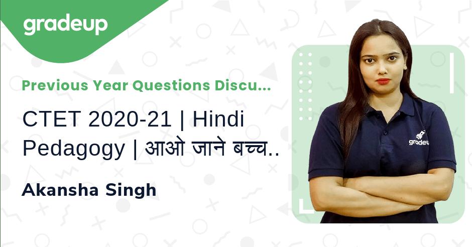 CTET 2020-21 | Hindi Pedagogy | आओ जाने बच्चे भाषा कैसे सीखते हैं