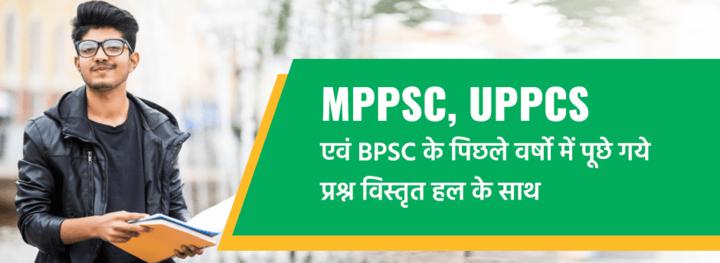 MPPSC, UPPCS एवं BPSC के पिछले वर्षो में पूछे गये प्रश्न विस्तृत हल के साथ