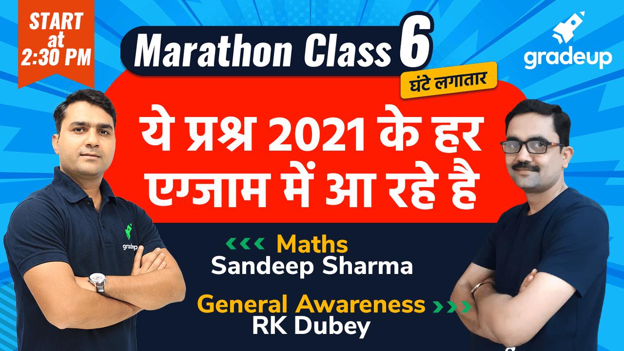 Non Stop 6 Hour Marathon | Maths and GA | Sandeep Sharma and RK Dubey | Gradeup