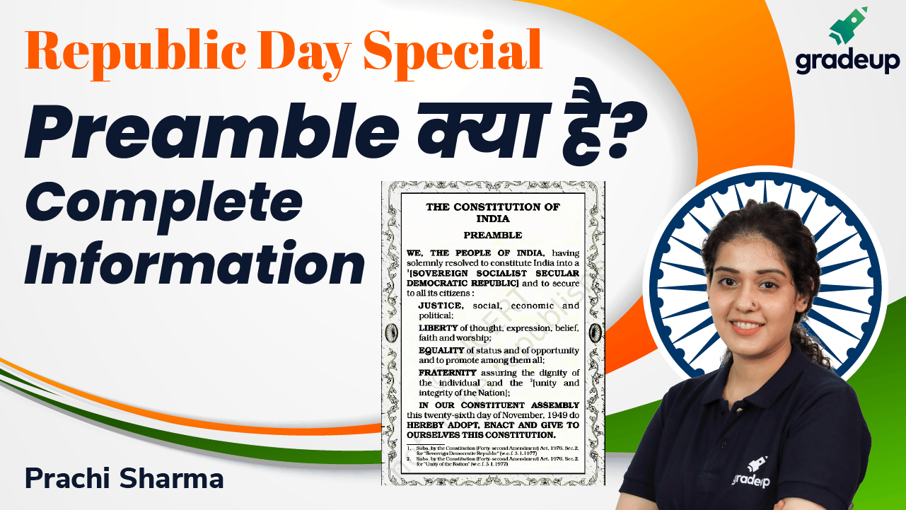 Preamble क्या है? Complete Information
