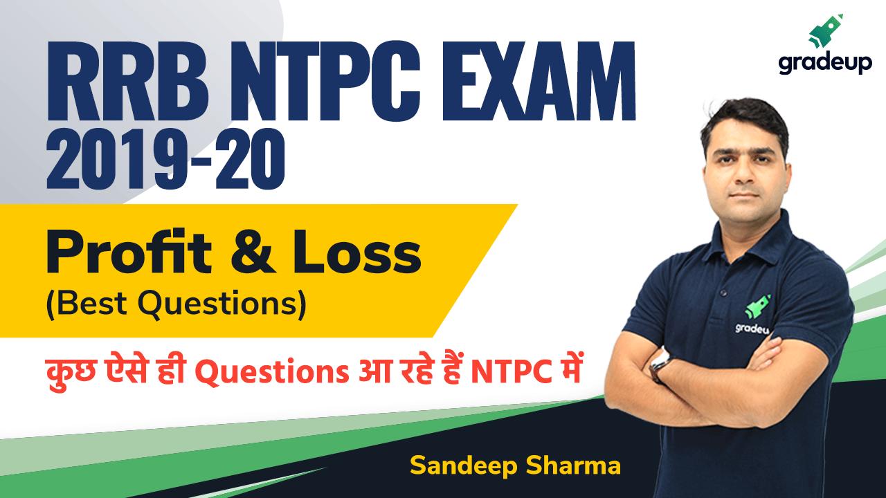 Profit, Loss & Discount - NTPC में कुछ ऐसे ही Questions आ रहे हैं
