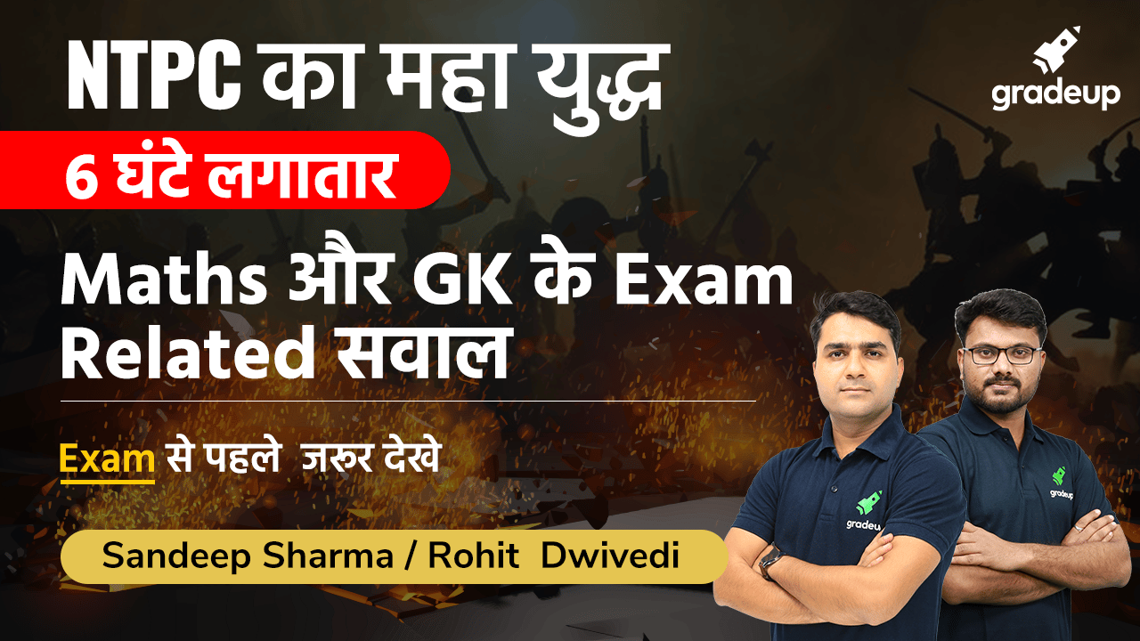 NTPC का महा युद्ध || Maths और GK || Sandeep Sharma & Rohit Dwivedi || Gradeup