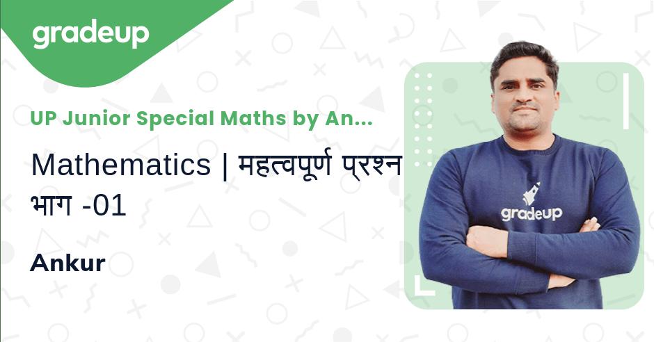 Mathematics | महत्वपूर्ण प्रश्न  भाग -01