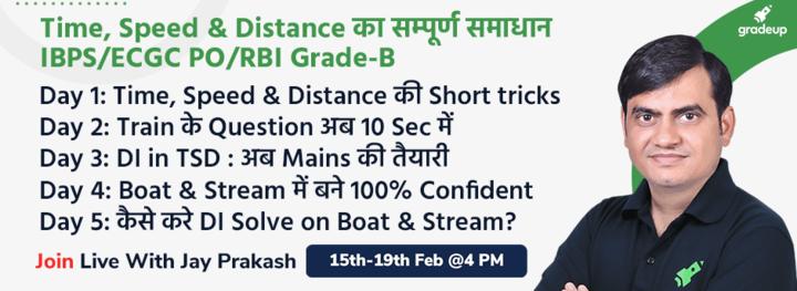 Time, Speed & Distance का सम्पूर्ण समाधान: IBPS/ECGC PO/RBI Grade-B