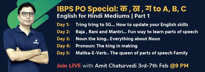 IBPS PO Special: क,ख,ग to A,B,C: English for Hindi Mediums | Part 1