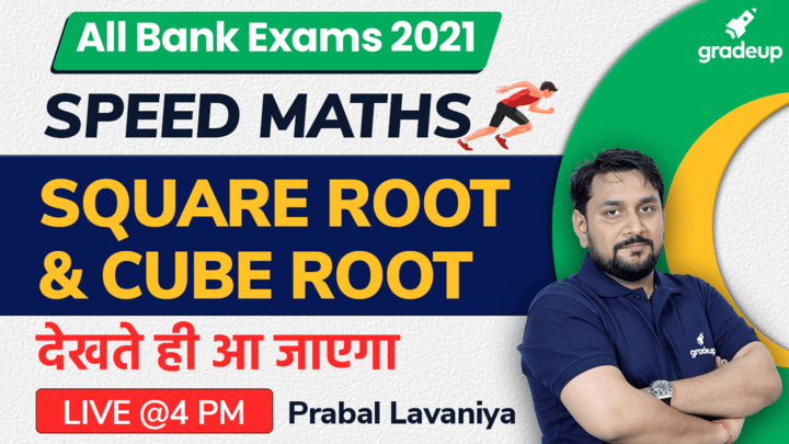 Speed Math | Square Roots and Cube Roots | देखते ही आ जाएगा | All Bank Exam 2021 | Quant | Prabal Lavaniya | Gradeup