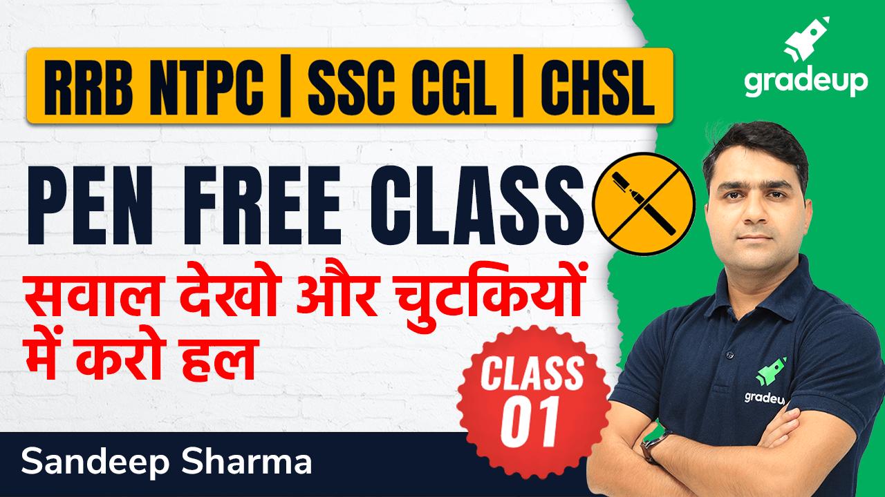 Pen Free Class 1 | RRB NTPC, SSC CGL & CHSL | Sandeep Sharma | Gradeup