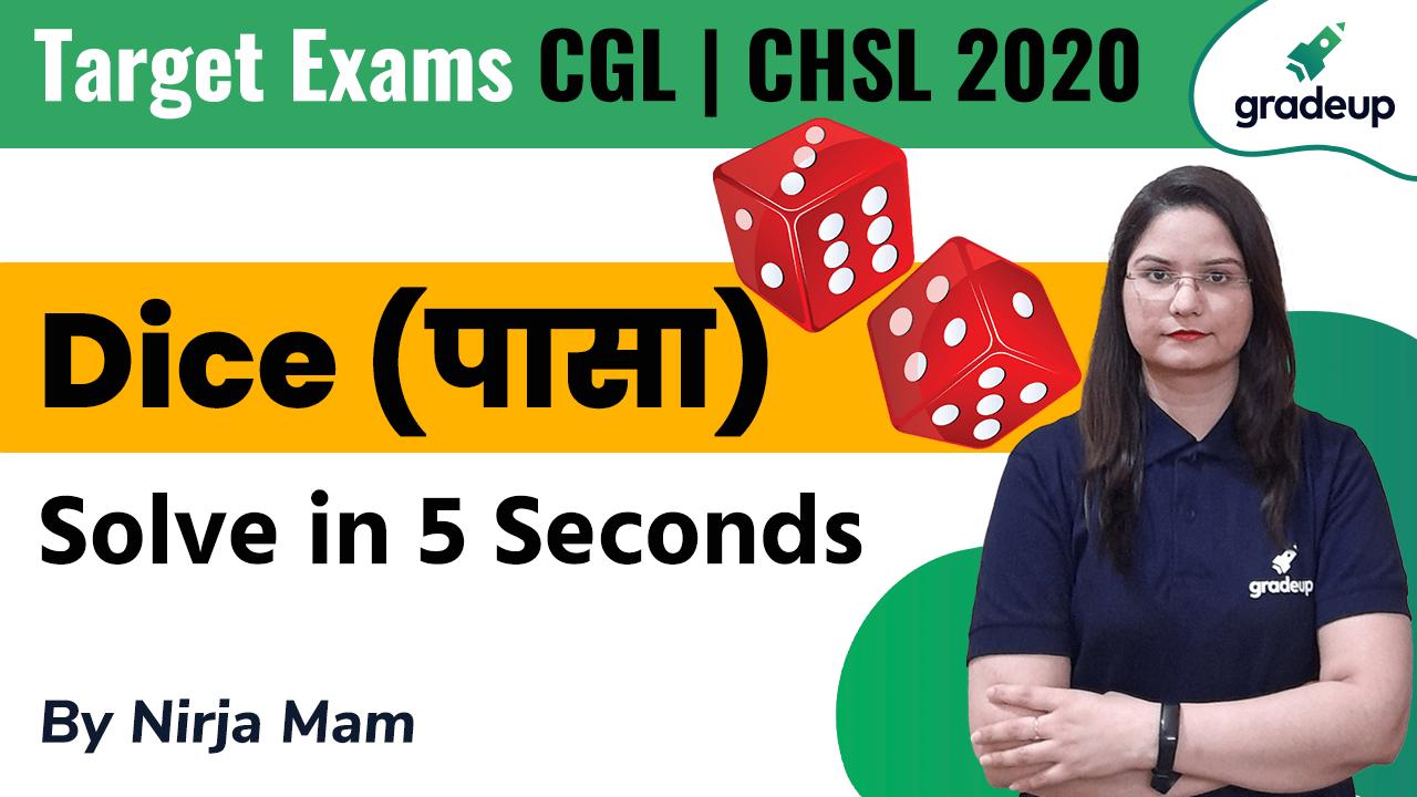 Reasoning Dice ( पासा ) | SSC CGL & CHSL | Nirja Ma'am | Gradeup