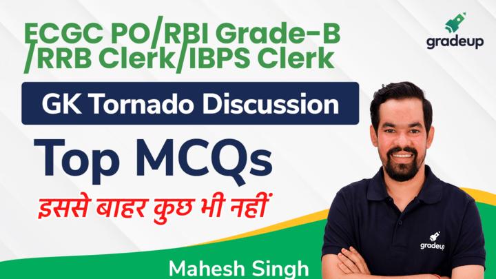 ECGC PO/RBI Grade-B/RRB Clerk/IBPS Clerk: GK Tornado Discussion