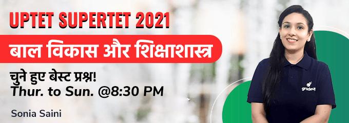 UPTET SUPERTET 2021 : बाल विकास और शिक्षाशास्त्र चुने हुए बेस्ट प्रश्न!