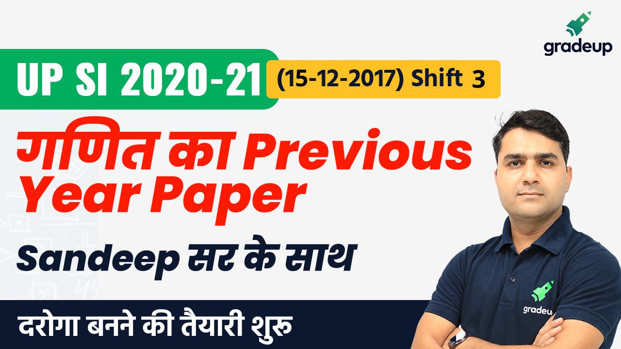 UP SI Previous Year Paper 15 Dec 2017 | Mission UPSI 2020 | Sandeep Sharma | Gradeup