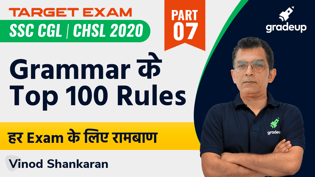 Grammar Top 100 Rules Part 7 | SSC CGL & CHSL | Vinod Shankaran | Gradeup