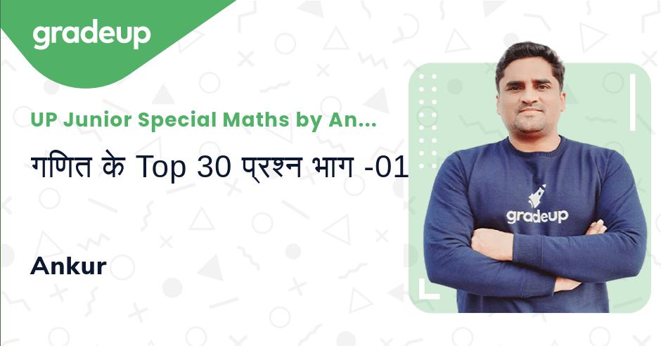 गणित के Top 30 प्रश्न भाग -01