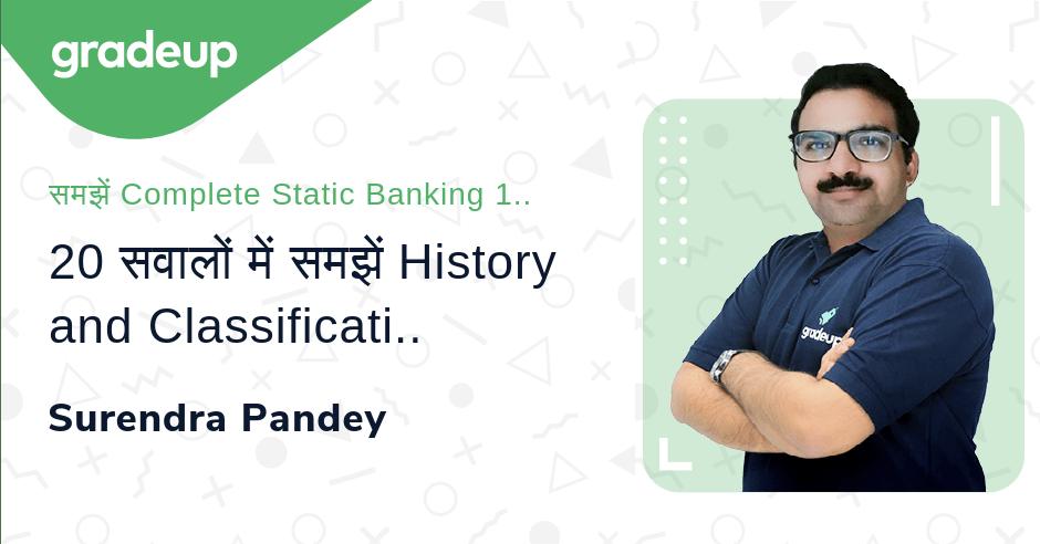 Live Class: 20 सवालों में समझें History and Classification of Banks