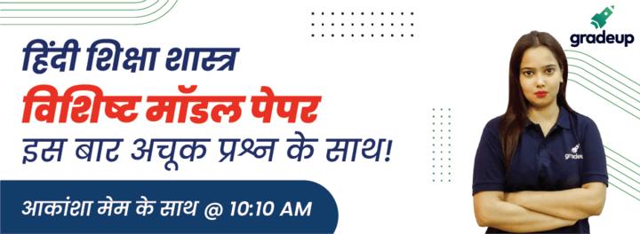 हिंदी के टॉप मॉडल पेपर