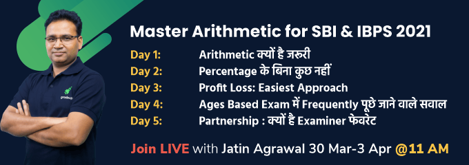 Master Arithmetic for SBI & IBPS 2021