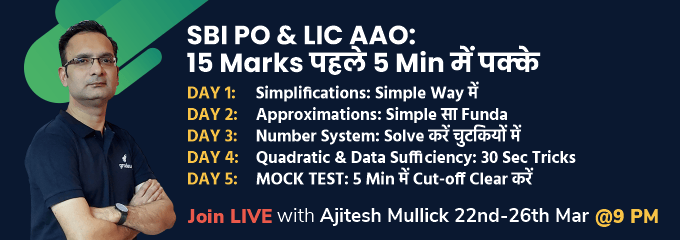 SBI PO & LIC AAO:15 Marks पहले 5 Min में पक्के
