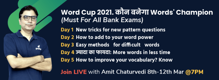 Word Cup 2021: कौन बनेगा Words' Champion
