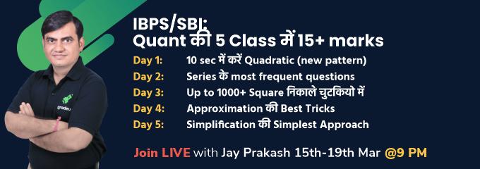 IBPS/SBI: Quant की 5 Class में 15+ marks