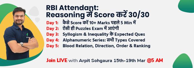 RBI Attendant: Reasoning में Score करें 30/30