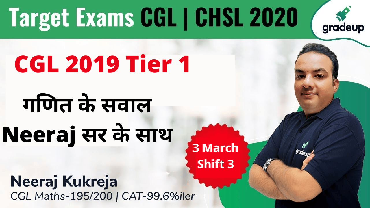 CGL Previous Year Paper | 3 March Shift 3 | Neeraj Kukreja | Gradeup