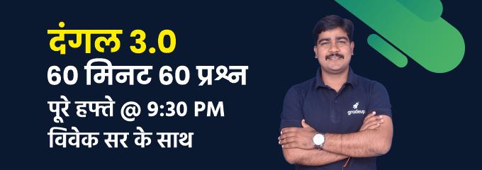 दंगल 3.0 हिंदी व्याकरण श्रृंखला