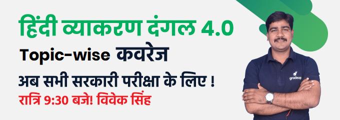 दंगल 4.0- हिंदी की विषयवार तैयारी