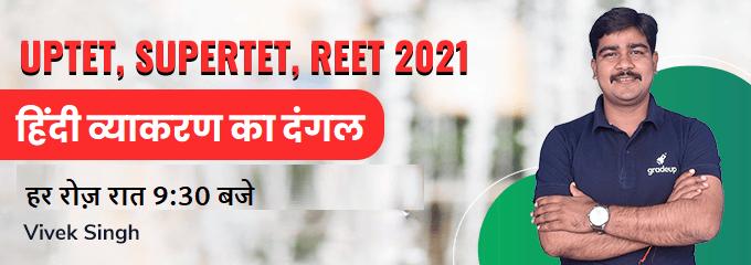 हिंदी व्याकरण का दंगल 2.0