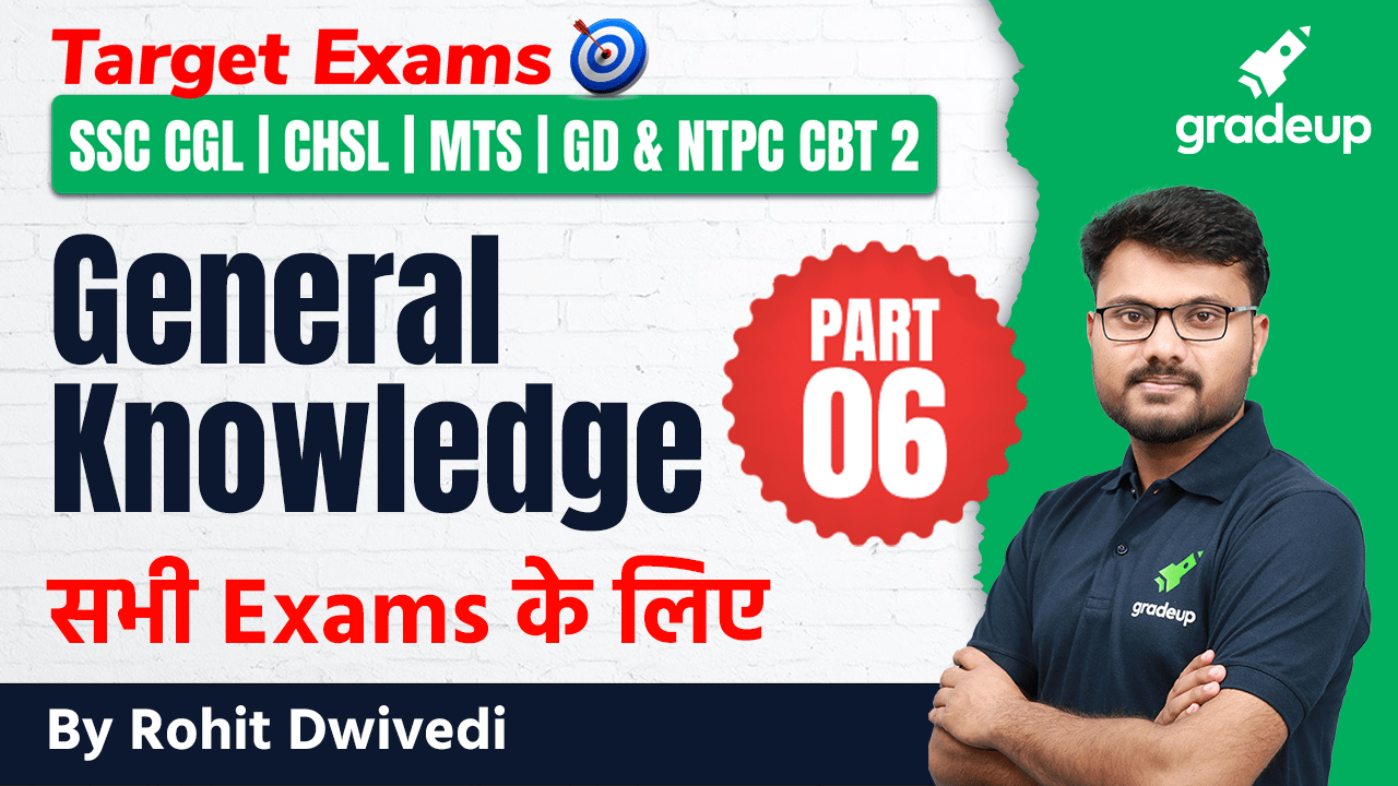 General Knowledge Imp Questions Part 6 | CGL,CHSL,MTS,GD & CBT 2