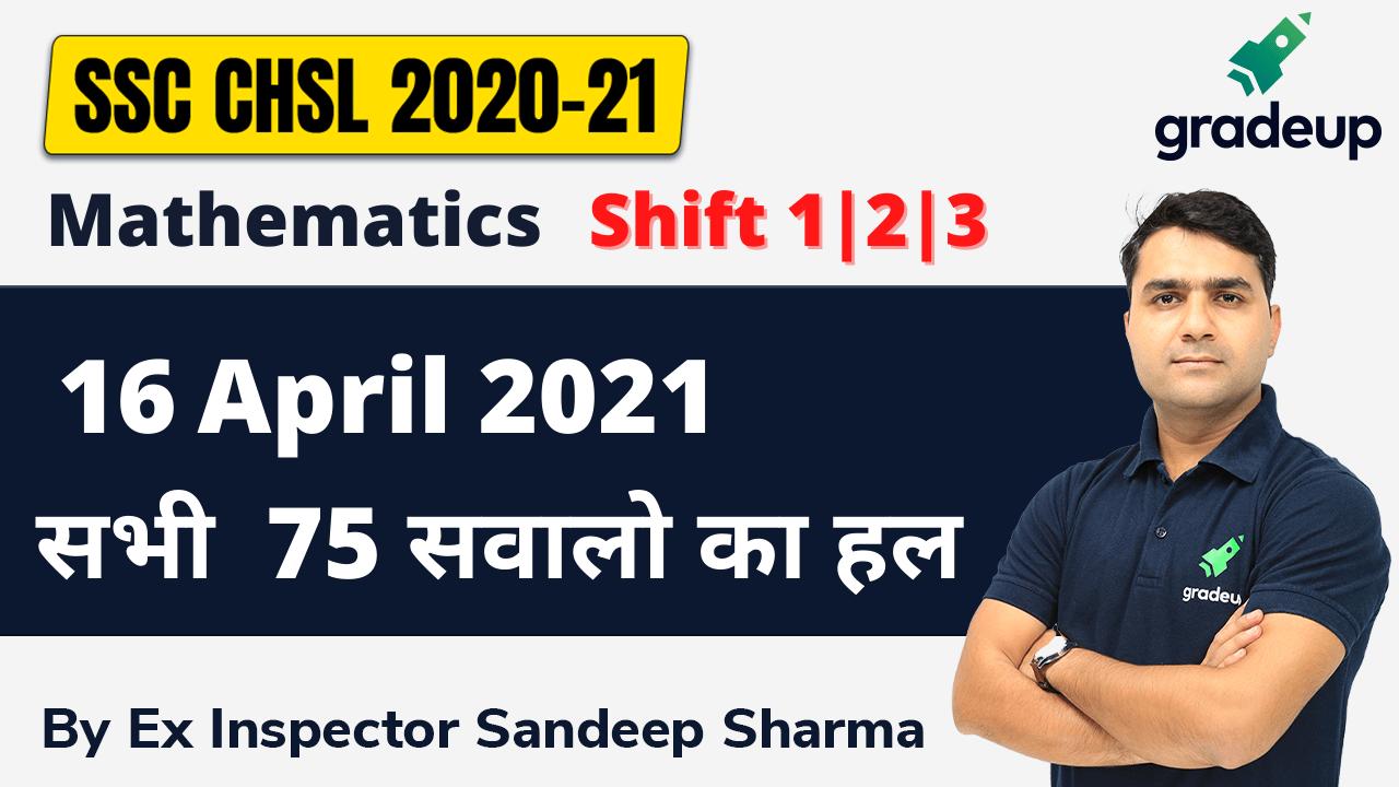 CHSL 16 April 2020-21 | Maths की तीनो Shifts का Analysis