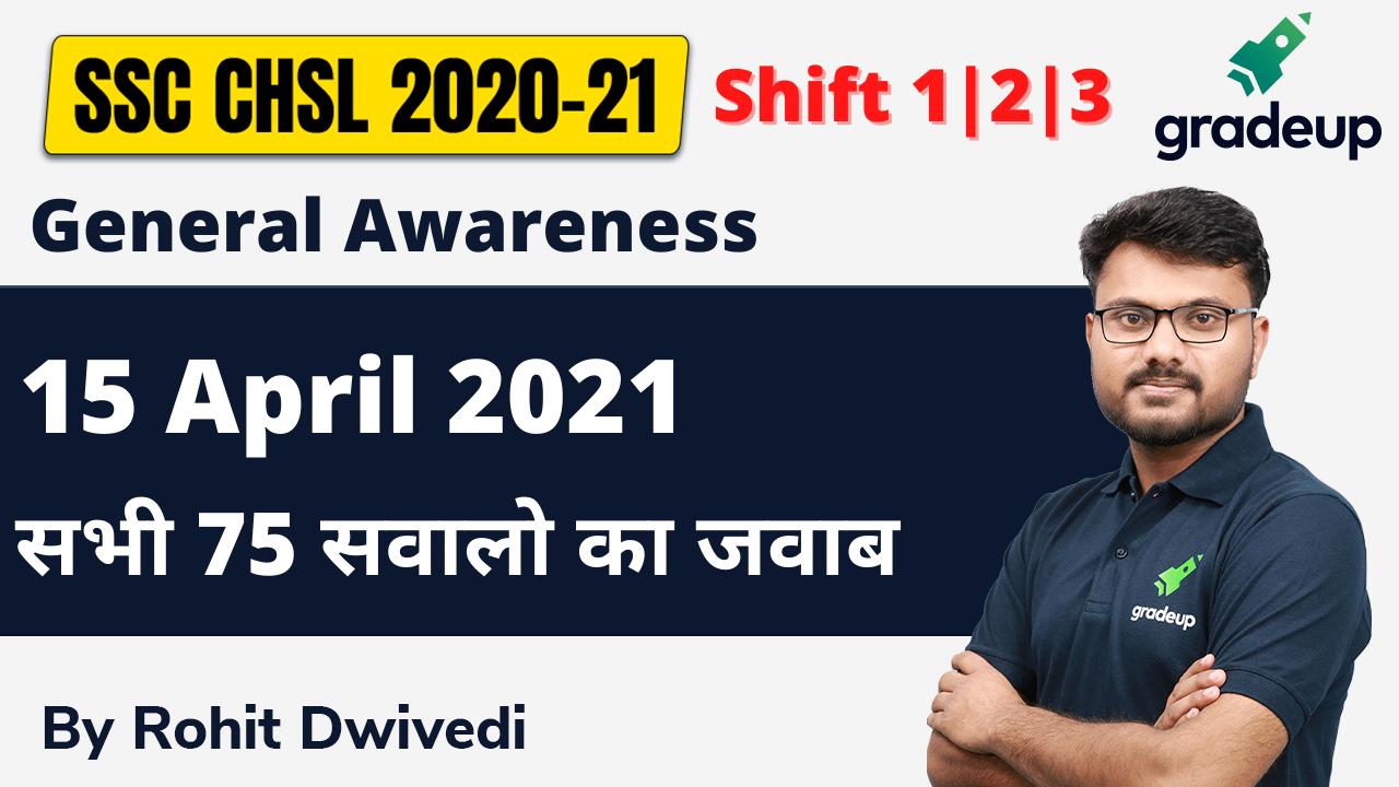 CHSL 15 April 2020-21 | GA के सभी सवालो के हल | Rohit Dwivedi | Gradeup