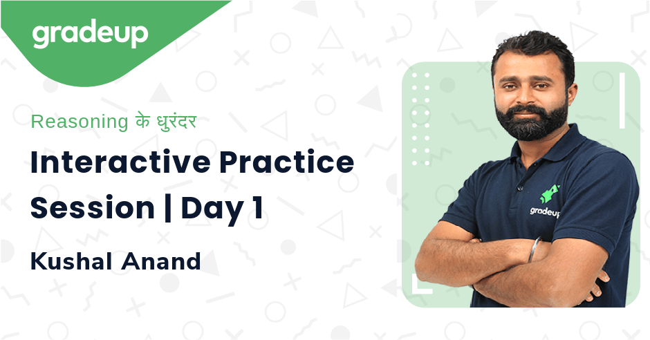 Interactive Practice Session | Day 1