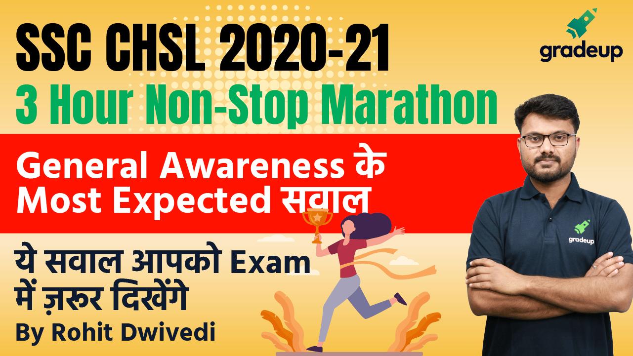 3 Hour NON- STOP Marathon(General Awareness) | SSC CHSL 2020-21 | Rohit Dwivedi | Gradeup