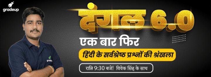 दंगल 6.0- हिंदी के सर्वश्रेष्ठ प्रश्न